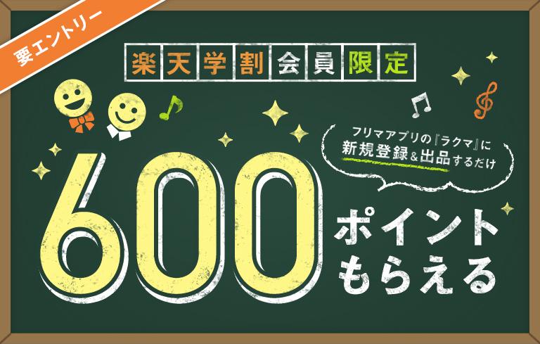 バーコード出品機能リリース記念 楽天ブックスのすべての商品で使える300円OFFクーポンもらえる!!