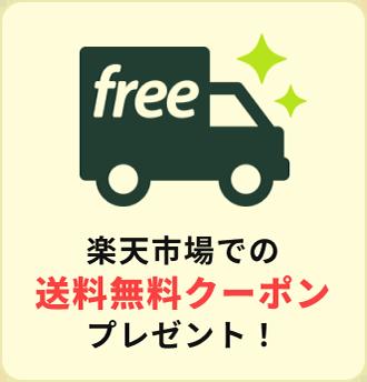 楽天市場での送料無料クーポンプレゼント!