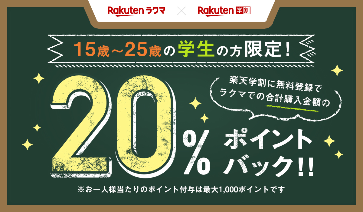 Rakutenラクマ×Rakuten学割 15歳〜25歳の学生の方限定!楽天学割に無料登録でラクマでの合計購入金額の20%ポイントバック!!