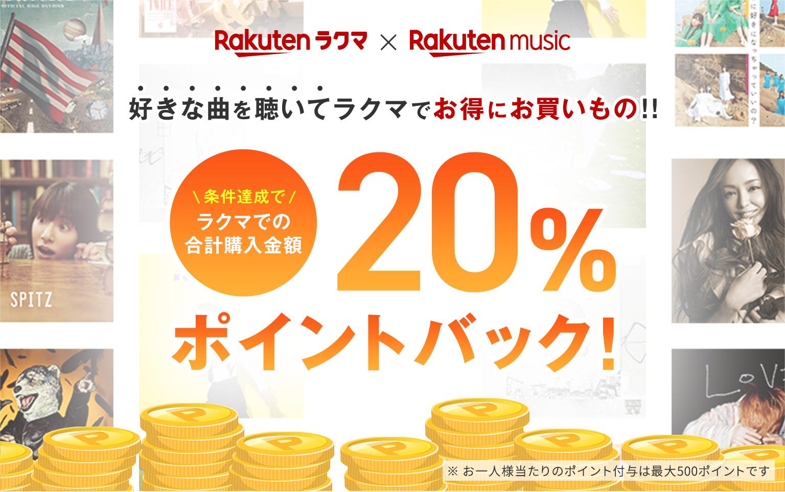好きな曲を聴いてラクマでお得にお買いもの!!条件達成でラクマでの合計購入金額20%ポイントバック!