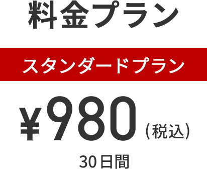 料金プラン スタンダードプラン ¥980(税込み)30日間