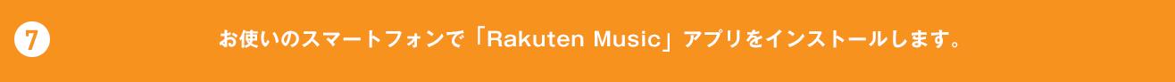 お使いのスマートフォンで「Rakuten Music」アプリをインストールします