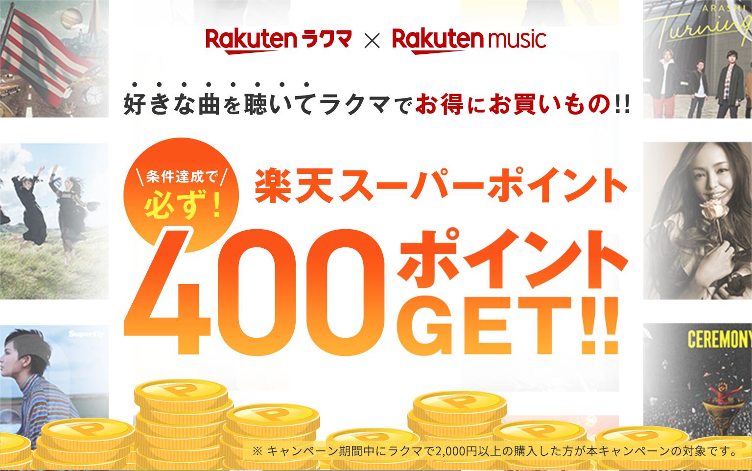 《ラクマ×楽天ミュージック》条件達成で楽天スーパーポイント400ポイント!