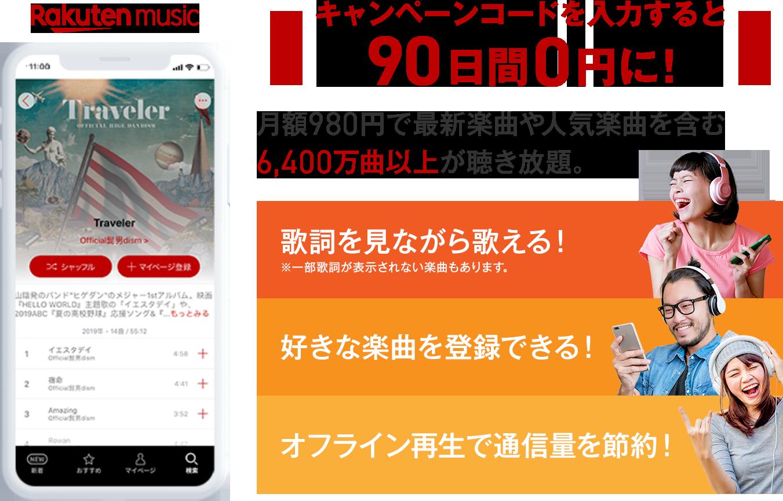 キャンペーンコードを入力すると90日間0円に!