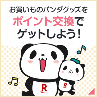 お買いものパンダ_ポイント交換