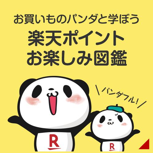 お買いものパンダ_お楽しみ図鑑